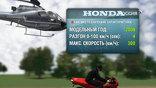 Вертолёты, на которых вместе с лётчиками летают инспекторы, - французские. А мотоцикл - японский