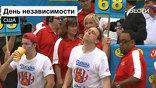 Одна из главных забав нью-йоркцев 4 июля - соревнование в поедании хот-догов на скорость