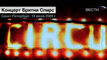 """Бритни Спирс устроила в Петербурге """"Цирк"""" - так называлось шоу, показанное накануне в Ледовом дворце"""