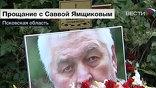 Защитник изящных искусств - так говорят о Ямщикове те, кто знал его не очень близко