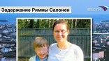 Россиянку Римму Салонен, возможно, обманом заманили в Финляндию. Об этом заявил ее представитель, правозащитник Йохан Бекман