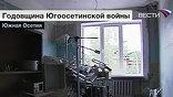 Двое суток грузинские танки и артиллерия обстреливали здание