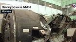 Возможность увидеть советские космические аппараты представилась всем, кто посетил экскурсию в МАИ