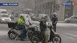 Эти утренние несколько снежинок для Рима - чудо. Интернет взорвался от фото очевидцев, пресса на сутки забыла про политику