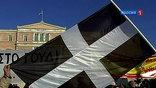Дефолт в Греции есть, но только выборочный. Полную неплатежеспособность Эллады международные организации и рейтинговые агентства пока не объявляют