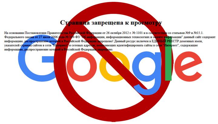 3,7 миллиона IP-адресов: Роскомнадзор разблокировал шесть подсетей Google