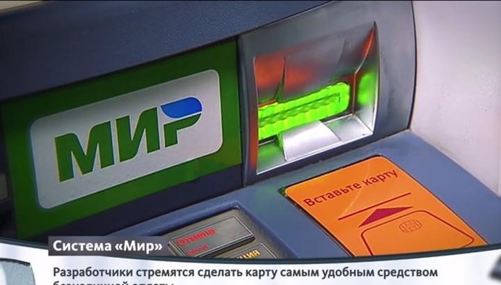 """По карте """"Мир"""" запишут в поликлинику"""