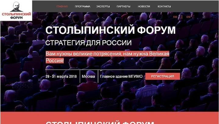 Столыпинский форум соберет более 1000 участников