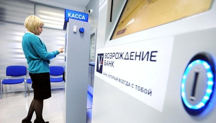 """Банк """"Возрождение"""" увеличил прибыль по МСФО на 50%"""