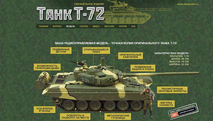 """Итальянская компания присвоила себе """"танк Т-72"""""""