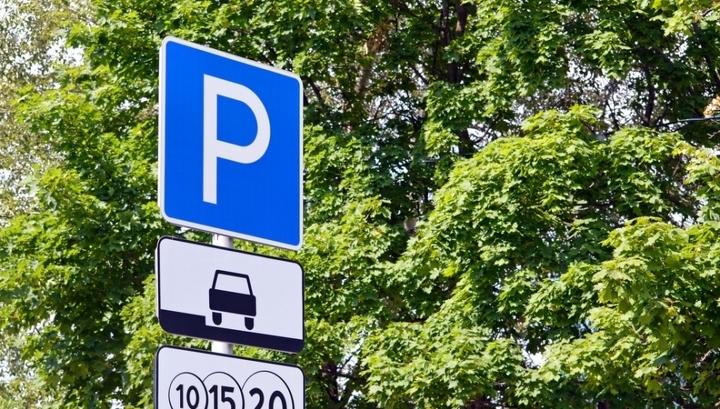С 10 по 12 июня парковка в Москве будет бесплатной