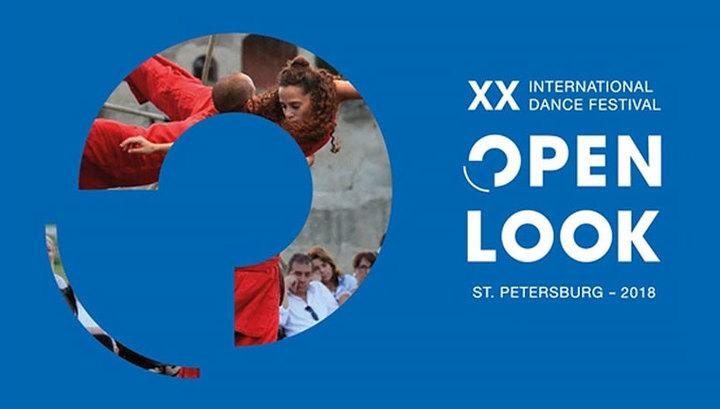 Петербург ждет в августе XX Международный фестиваль современного танца OPEN LOOK