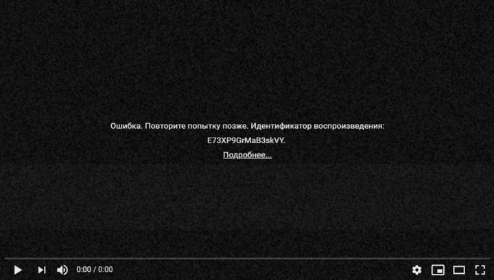 Пользователи по всему миру сообщают о проблемах в работе видеохостинга YouTube