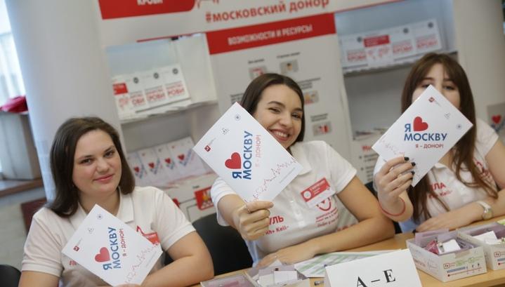 В Москве состоялся форум доноров крови