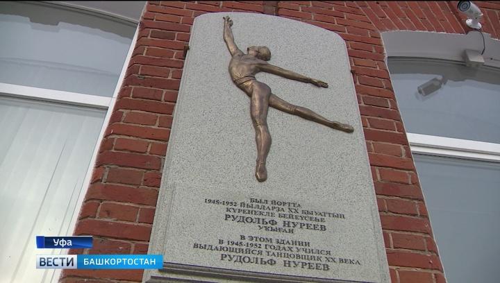 Память выдающегося артиста балета Рудольфа Нуреева почтили в Уфе