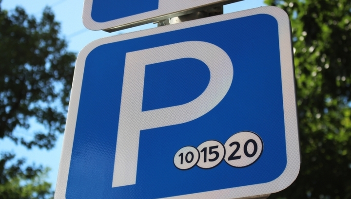 На деньги от платных парковок благоустроят 10 дворов в Москве