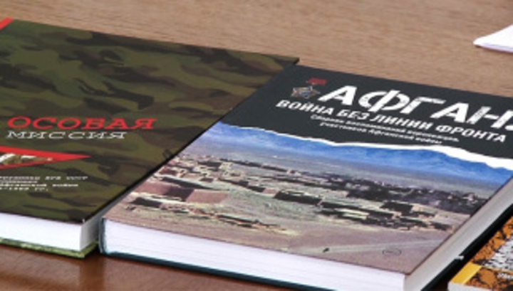 Воспоминания участников войны в Афганистане издадут в Воронеже