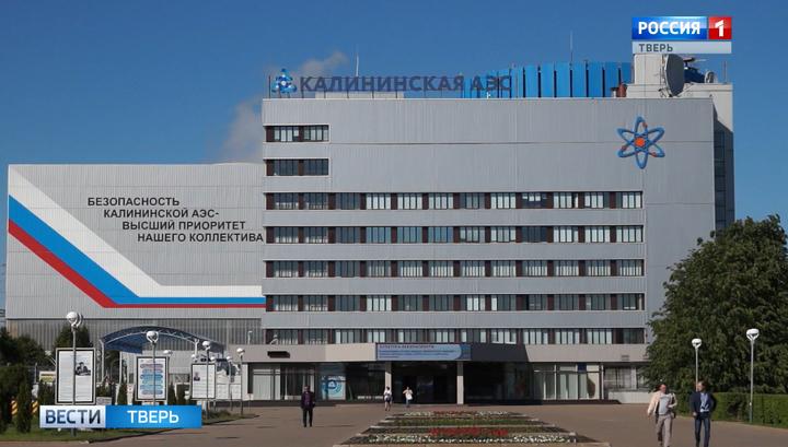 На Калининской АЭС полностью ликвидировали последствия короткого замыкания
