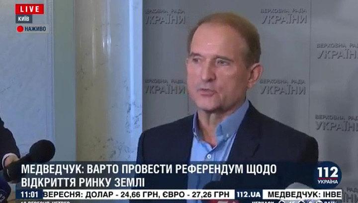 Медведчук прокомментировал позицию Украины по поводу