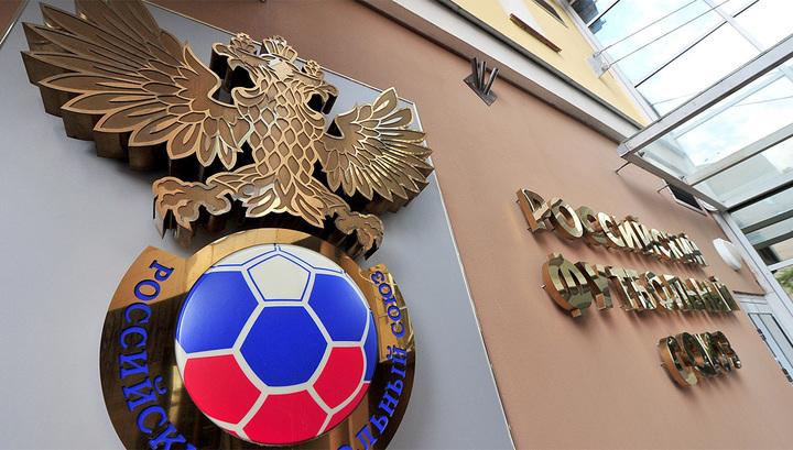 Конференция РФС отложена на более поздний срок