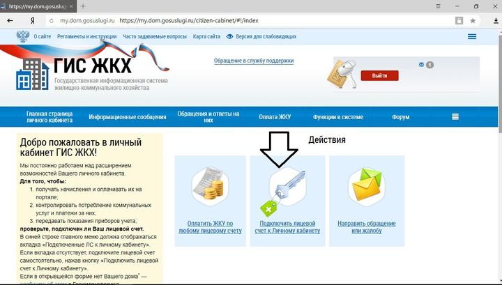 Путин поддержал предложение об отмене банковской комиссии при оплате услуг ЖКХ