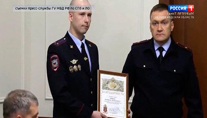 В Петербурге офицера премировали за спасение человека