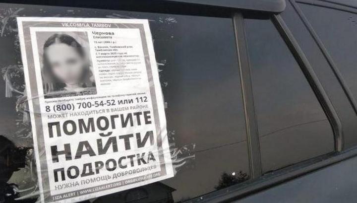 Пропавшая в Тамбовской области школьница была задушена