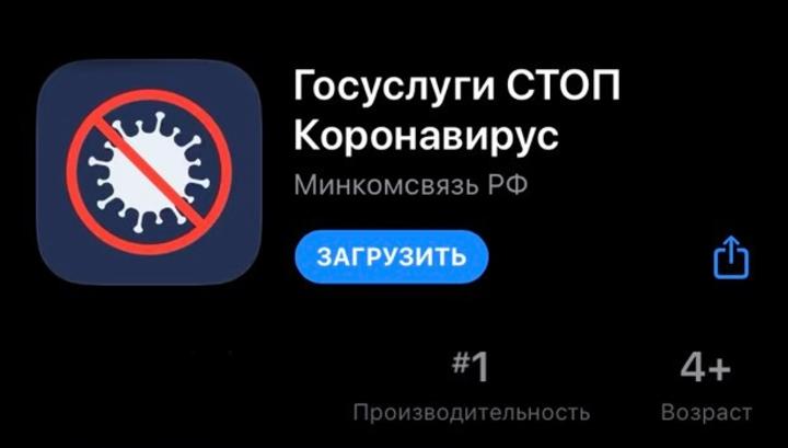 """Приложение """"Госуслуги стопкоронавирус"""" не распространяется на Москву"""