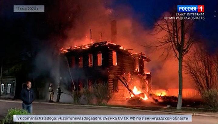 Поджогами исторических зданий в Новой Ладоге займется Следственный комитет