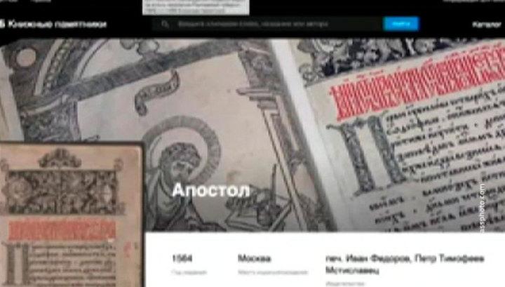 Национальная электронная библиотека обнародовала тысячи старинных рукописей