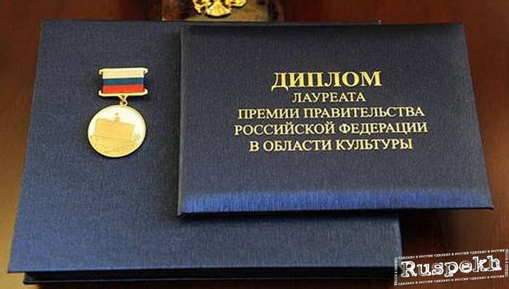Стали известны имена лауреатов государственных премий за 2019 год