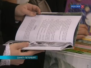 В Санкт-Петербурге стартовал 12-й Международный книжный салон