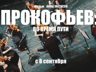 """Кадр из фильма """"Прокофьев: во время пути"""""""