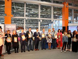 Конкурс профессионального мастерства «Ревизор». Лауреаты 2016 года