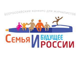 Конкурс семья и будущее россии