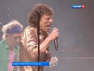 The Rolling Stones едут в мировое турне