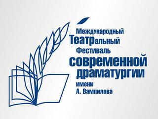 Сегодня в Иркутске стартует Театральный фестиваль имени Александра Вампилова