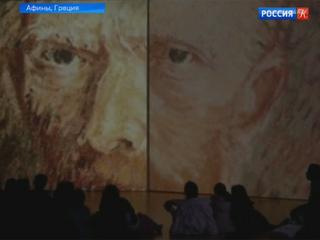 """Мультимедийная выставка-путешественница """"Ван Гог. Ожившие полотна"""" добралась до Афин"""