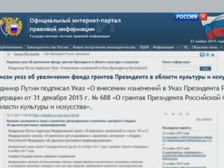 Президент РФ увеличил фонд грантов в области культуры и искусства