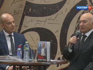 """Юрий Лужков представил автобиографию """"Москва и жизнь"""""""