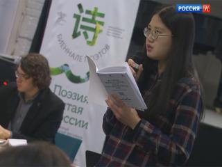 В Москве звучит современная китайская поэзия