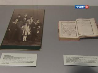Документы сестры императора Николая II поступили в Госархив