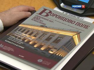 В Российском историческом обществе подвели итоги года