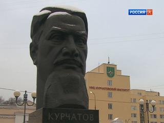 Создатель советской атомной энергетики. В Москве отмечают 115-летие со дня рождения академика Игоря Курчатова