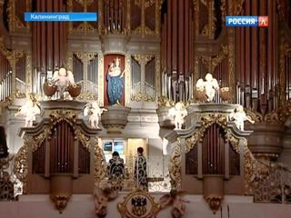 «Орган+»: международный музыкальный фестиваль стартовал в Калининграде
