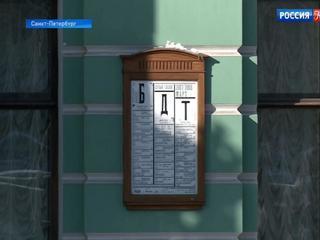 В Петербурге ФСБ задержала фигурантов дела о хищениях при строительстве новой сцены МДТ