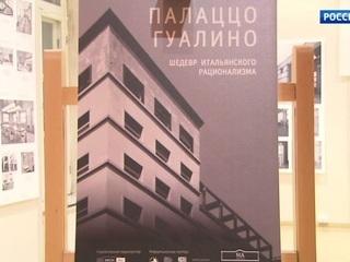 В Музее имени Щусева открылась выставка, посвященная Палаццо Гуалино