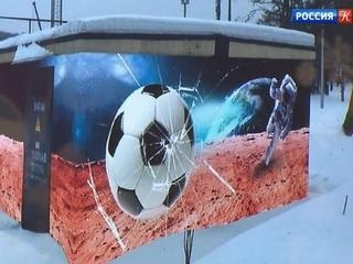 К Чемпионату мира по футболу в спортивном комплексе «Лужники» появятся граффити