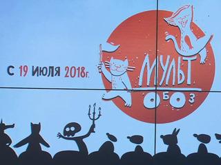 ВРоссии стартует фестиваль анимации «Мультобоз»