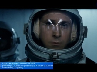 «Человек на Луне» Дэмьена Шазелла откроет 75-й Венецианский кинофестиваль
